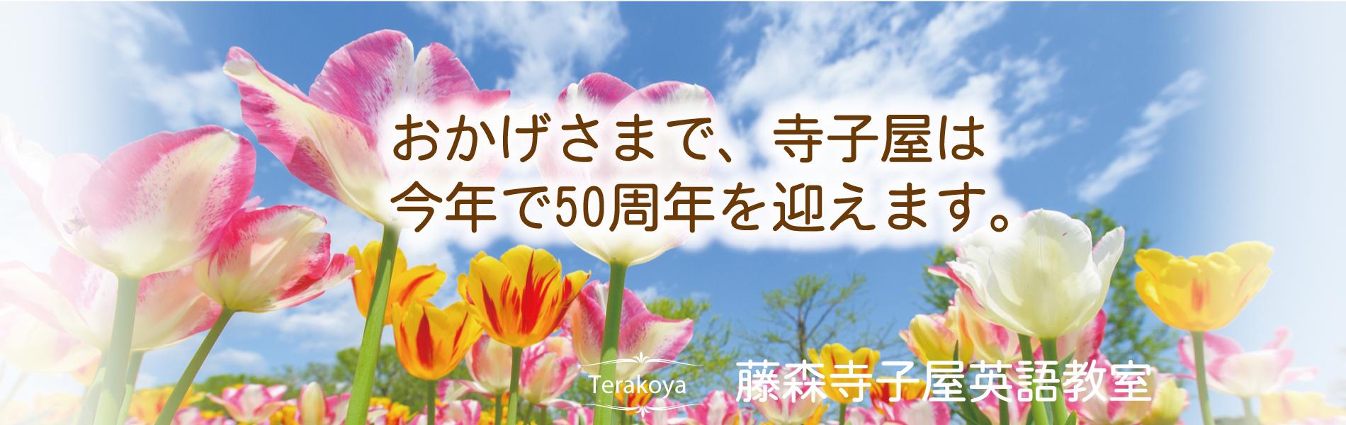 京都で英語に特化した学習塾・塾をお探しなら京都市伏見区の藤森寺子屋英語教室